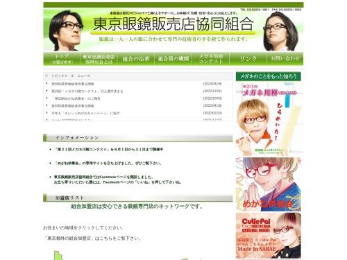 Screenshot of www.megane.or.jp
