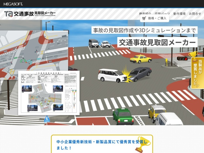 http://www.megasoft.co.jp/accident/