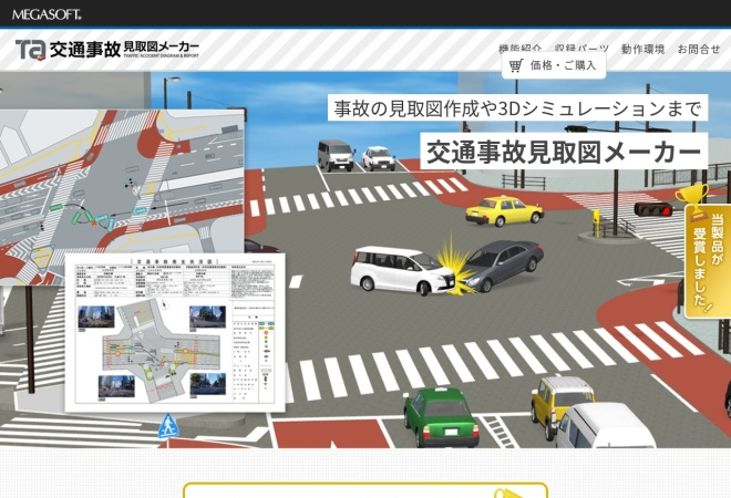 Screenshot of www.megasoft.co.jp