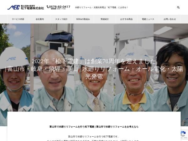 Screenshot of www.meic.co.jp