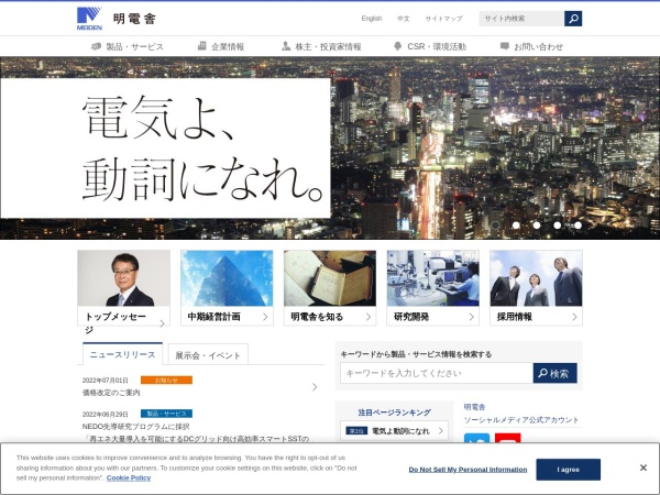 Screenshot of www.meidensha.co.jp