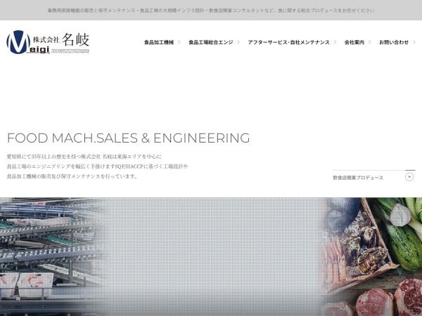 Screenshot of www.meigi.ne.jp