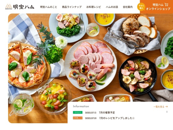 Screenshot of www.meihoham.co.jp