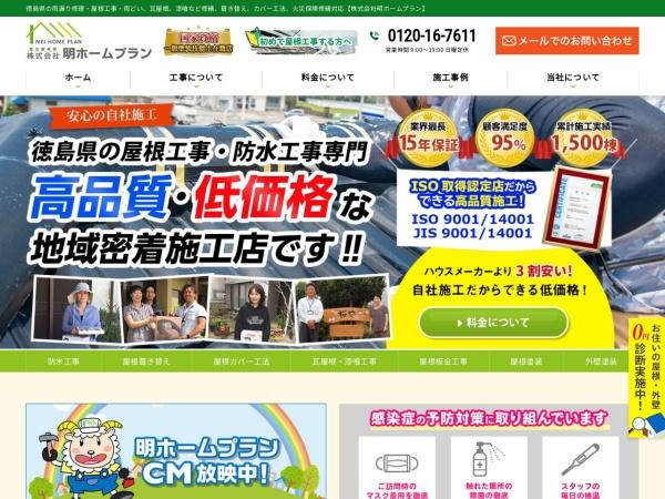 http://www.meihomeplan.co.jp