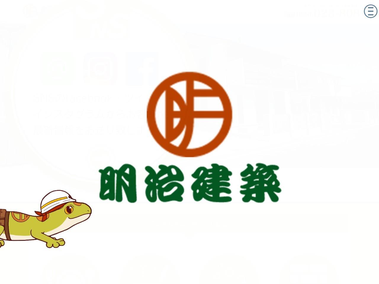 株式会社明治建築茨木店