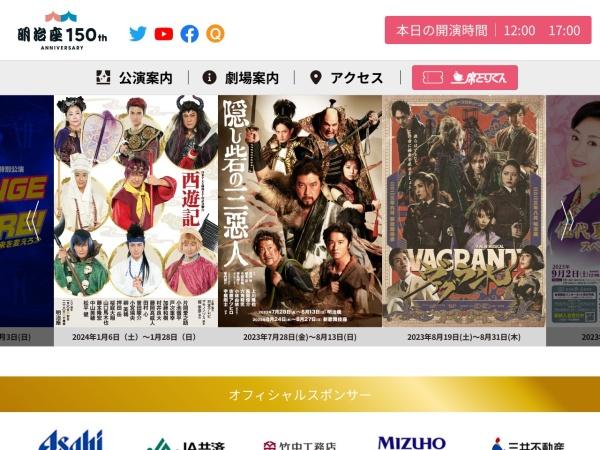 http://www.meijiza.co.jp/