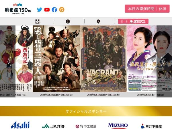 Screenshot of www.meijiza.co.jp