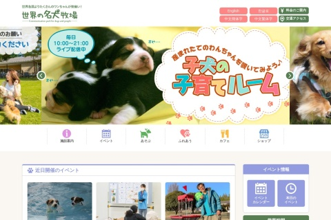Screenshot of www.meiken-bokujou.com