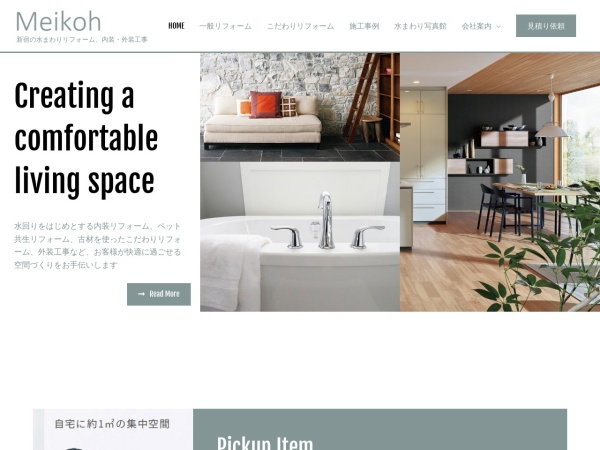 Screenshot of www.meikoh.ne.jp