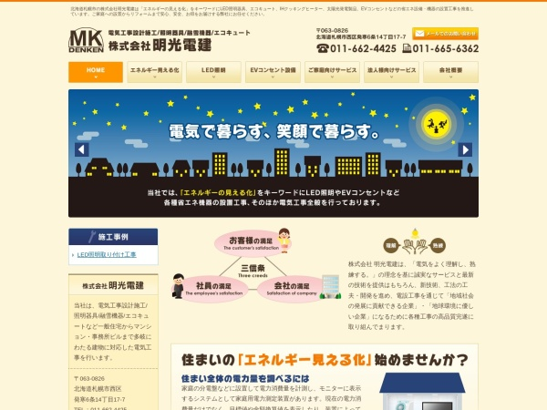 Screenshot of www.meikou-life.com