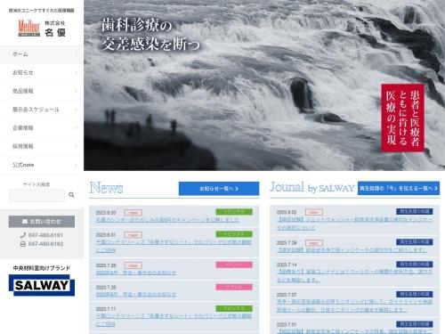 Screenshot of www.meilleur.co.jp