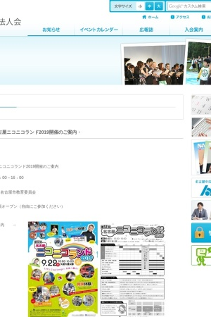 Screenshot of www.meinaka-hojinkai.or.jp