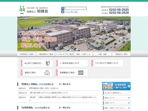 Screenshot of www.meisei-kai.or.jp