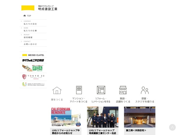 Screenshot of www.meisei-net.com