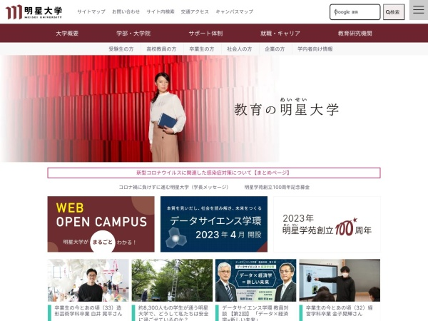 Screenshot of www.meisei-u.ac.jp