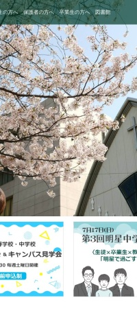 http://www.meisei.ed.jp/