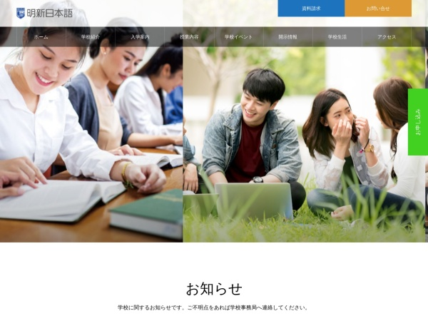 Screenshot of www.meishin-edu.jp