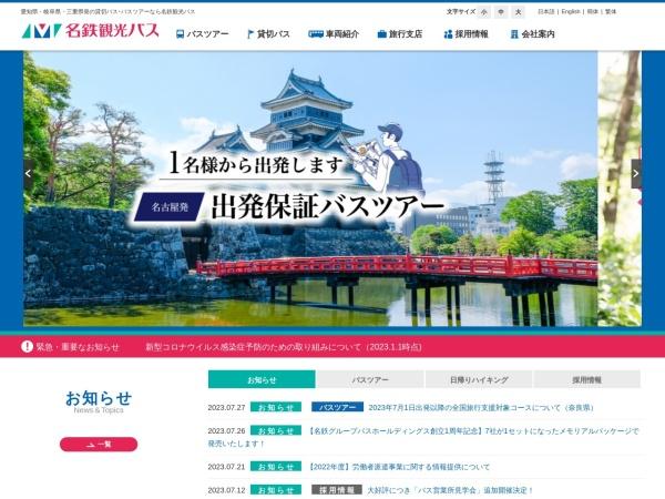 Screenshot of www.meitetsu-kankobus.co.jp