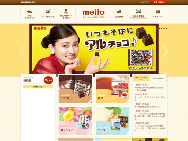 http://www.meito-sangyo.co.jp