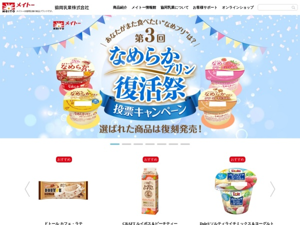 Screenshot of www.meito.co.jp