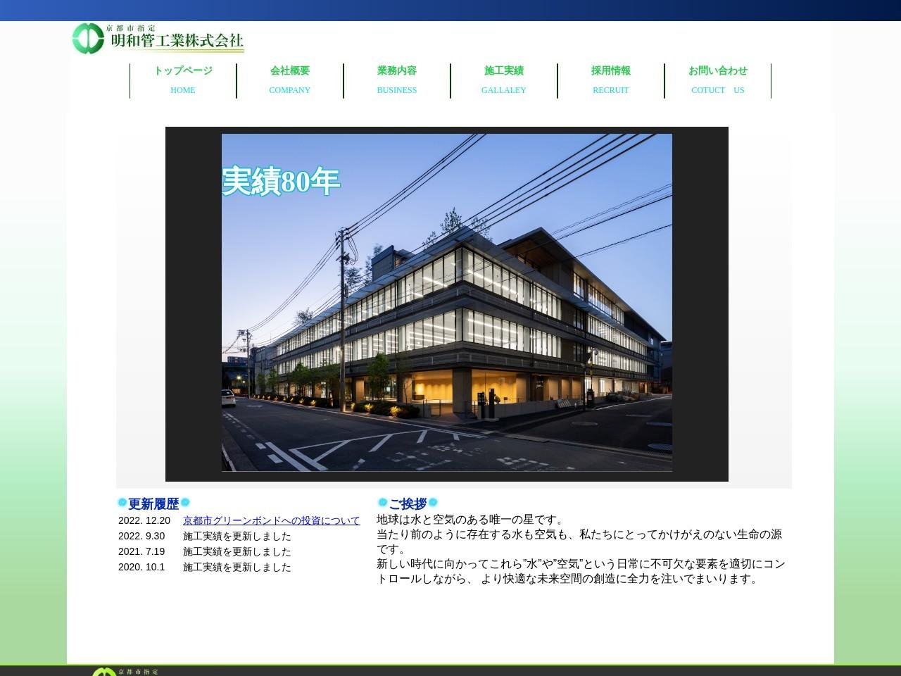 明和管工業株式会社大阪営業所