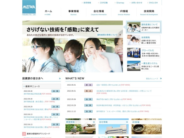 Screenshot of www.meiwasangyo.co.jp