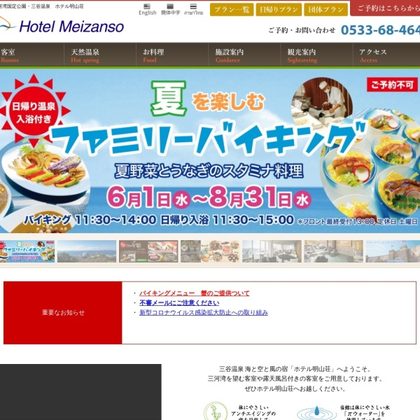 Screenshot of www.meizanso.com