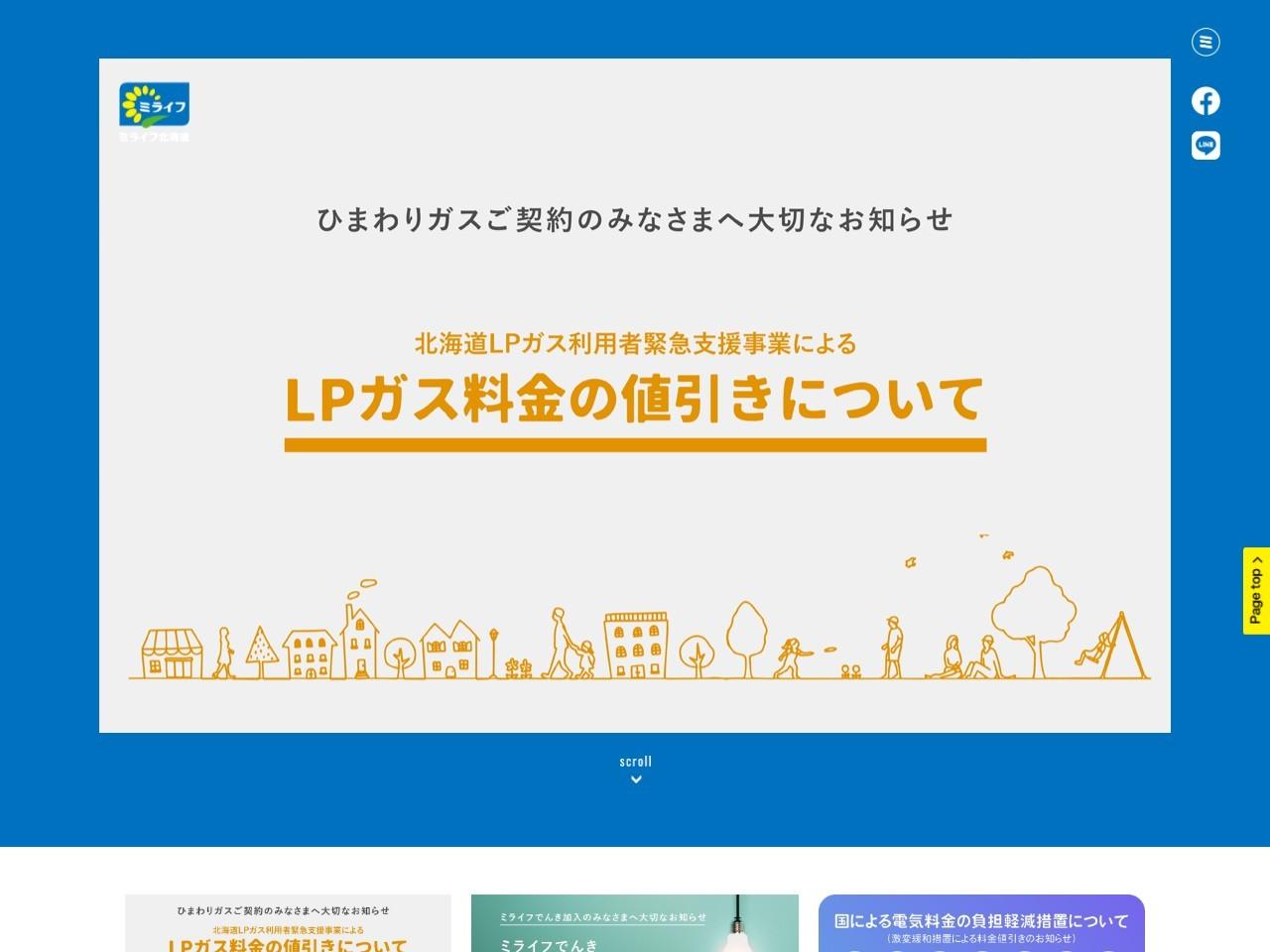 ミライフ北海道株式会社札幌店