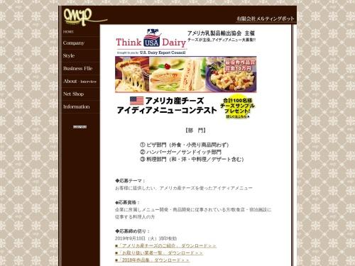 Screenshot of www.meltingpot0314.jp