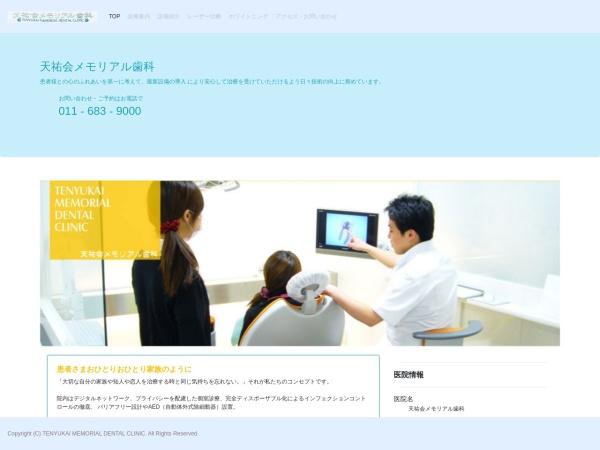 http://www.memorial.tenyukai.jp/