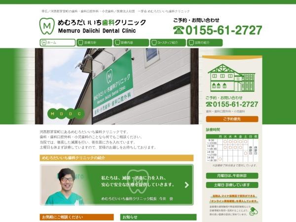 Screenshot of www.memuro-daiichi-dental.com