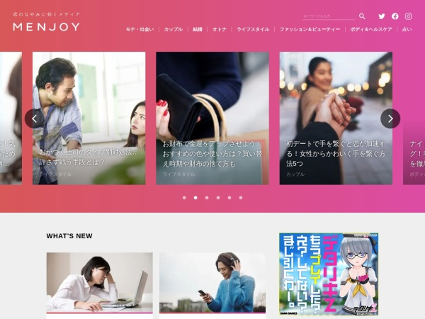 http://www.men-joy.jp/
