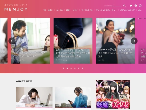 Screenshot of www.men-joy.jp