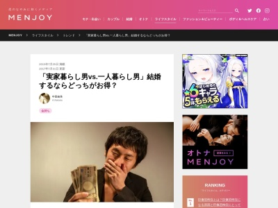 http://www.men-joy.jp/archives/91752