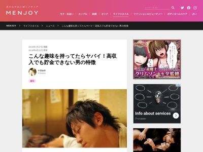 http://www.men-joy.jp/archives/91760