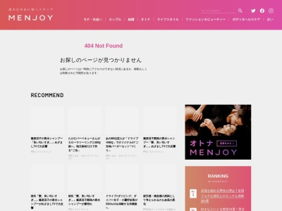 http://www.men-joy.jp/archives/91768