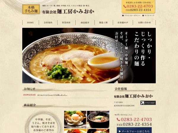 Screenshot of www.menkoubou.co.jp