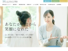Screenshot of www.mental-care.jp