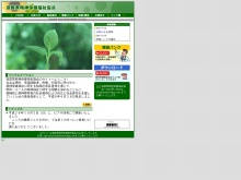 Screenshot of www.mental-shiga.com