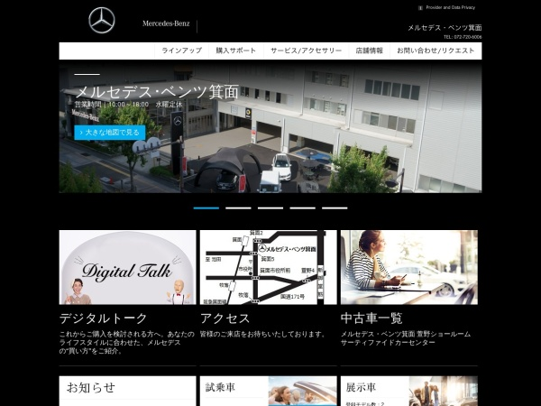 Screenshot of www.mercedes-benz-minoh.jp