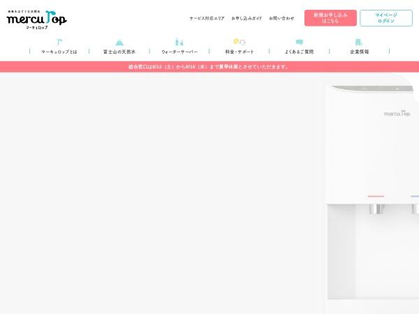 Screenshot of www.mercurop.co.jp