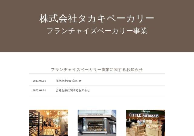 Screenshot of www.mermaid-bp.co.jp