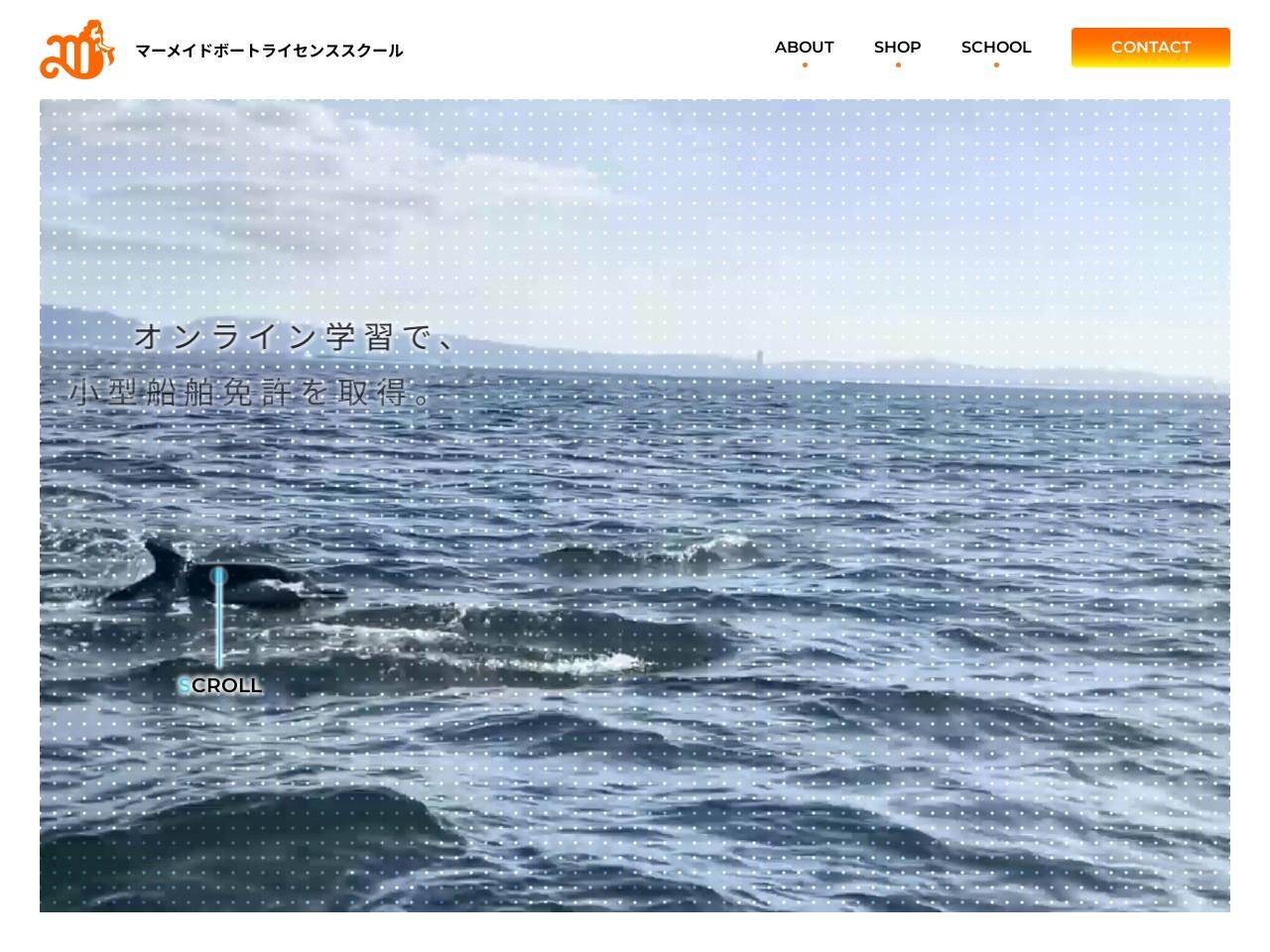 Mermaidボートスクール