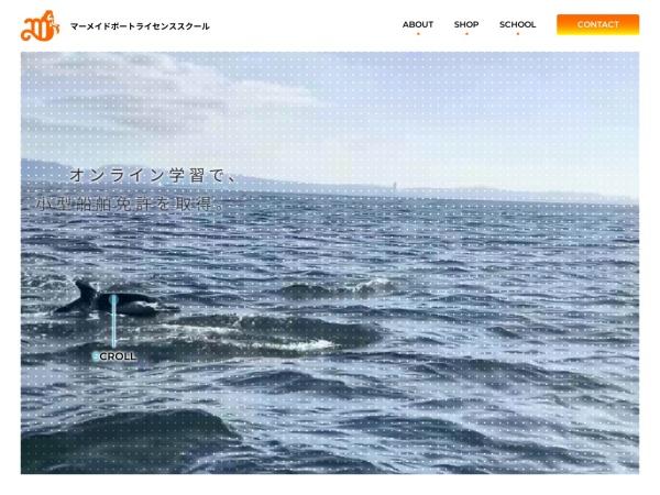 Screenshot of www.mermaid-bs.com