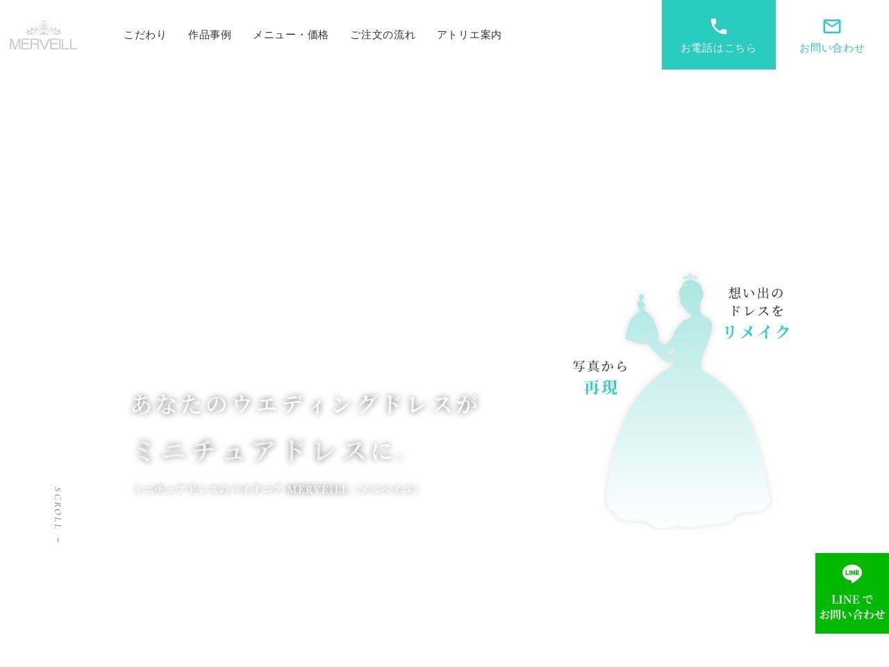 オーダーメイドミニチュアウェディングドレス専門店 『MERVEILL(メルベイユ)』 - 愛知県名古屋市