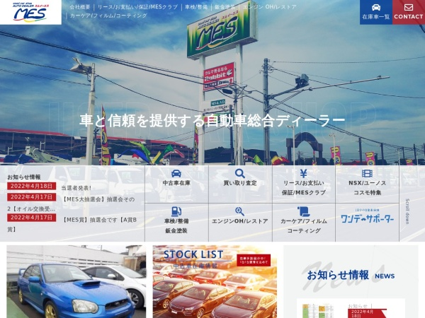 Screenshot of www.mes-auto.co.jp