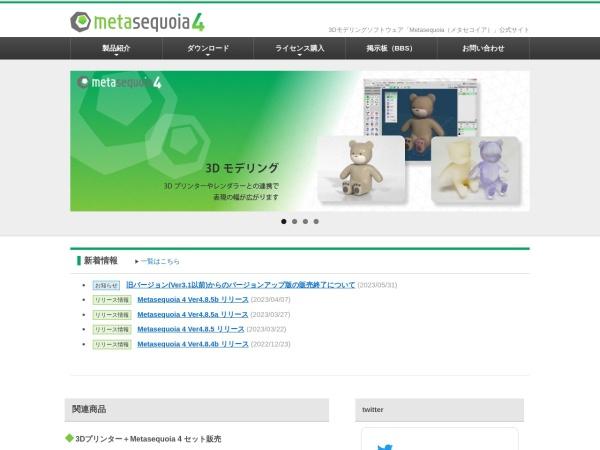 http://www.metaseq.net/jp/