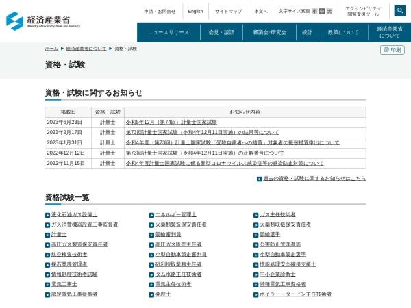 http://www.meti.go.jp/information/license/