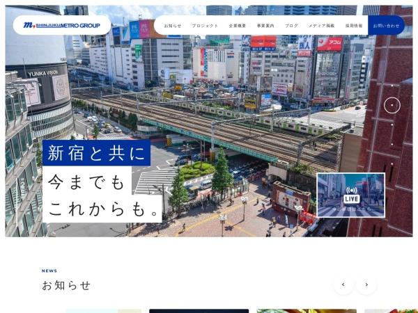 http://www.metro-net.co.jp