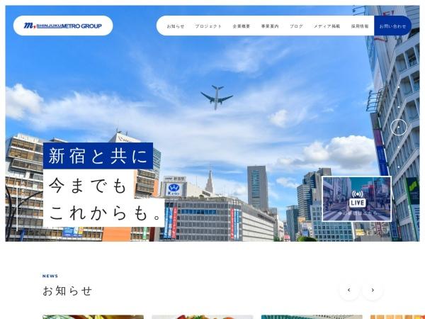 Screenshot of www.metro-net.co.jp